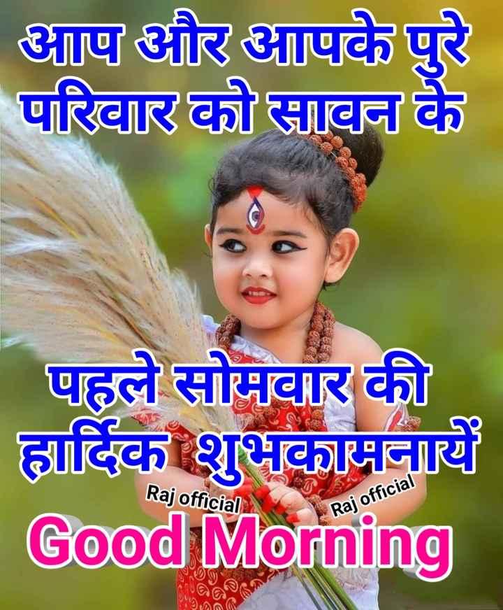 🌞 सुप्रभात 🌞 - और आपके पुरे परिरको GIS के L ) | पहले सोमवार की हार्दिक शुभकामना Good Morning Raj official Raj official - ShareChat