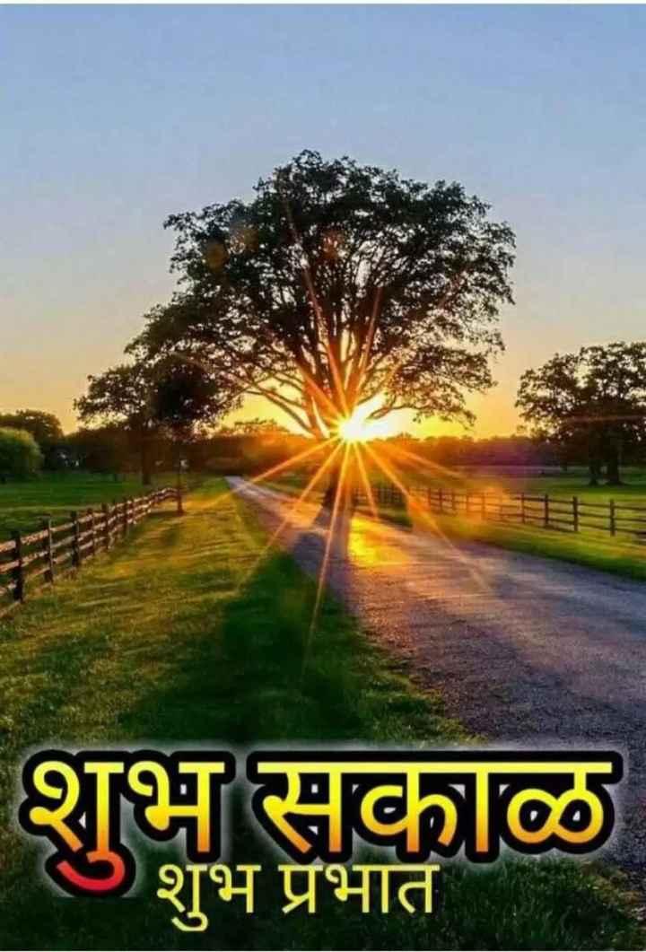 🌄सुप्रभात - शुभ सकाळ शुभ प्रभात - ShareChat