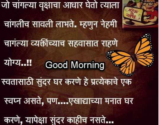 🌄सुप्रभात - जो चांगल्या वृक्षाचा आधार घेतो त्याला चांगलीच सावली लाभते . म्हणुन नेहमी चागंल्या व्यक्तींच्याच सहवासात राहणे योग्य . . ! ! Good Morning स्वतासाठी सुंदर घर करणे हे प्रत्येकाचे एक स्वप्न असते , पण . . . . एखाद्याच्या मनात घर करणे , यापेक्षा सुंदर काहीच नसते . . . - ShareChat