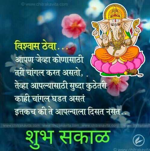 🌄सुप्रभात - © www . chitrakavita . com विश्वास ठेवा . आपण जेव्हा कोणासाठी तरी चांगल करत असतो , तेव्हा आपल्यासाठी सुध्दा कुठेतरी काही चांगल घडत असतं इतकच की ते आपल्याला दिसत नसत . . www . chitrakavita . com www . chitrakavita . com www . chitrakavita . com www . chitrakavir शुभ सकाळ 0 © www . chitrakavita - ShareChat