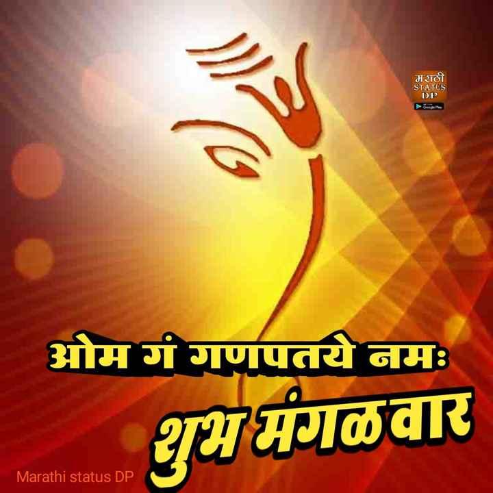 🌄सुप्रभात - मराठी STATUS DP Google Play ओम गं गणपतये नमः शुभमंगळवार Marathi status DP - ShareChat