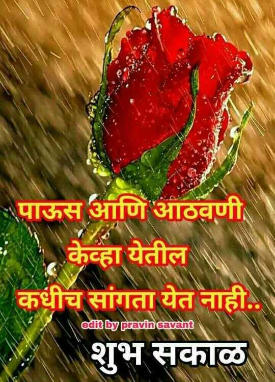 🌄सुप्रभात - | पाऊस आणि आठवणी - केव्हा येतील कधीच सांगता येत नाही . . . शुभ सकाळ edit by pravin savant - ShareChat