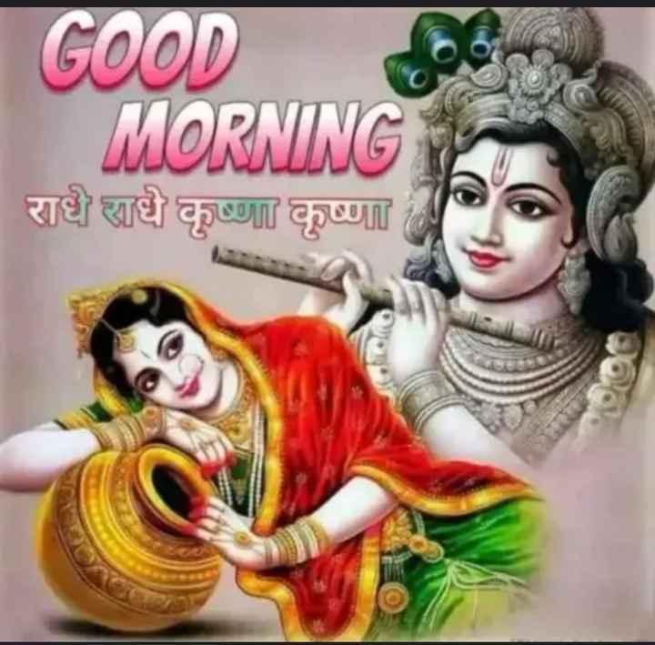 🌄  सुप्रभात - GOOD MORNING   राधा कृष्ण कृष्ण - ShareChat