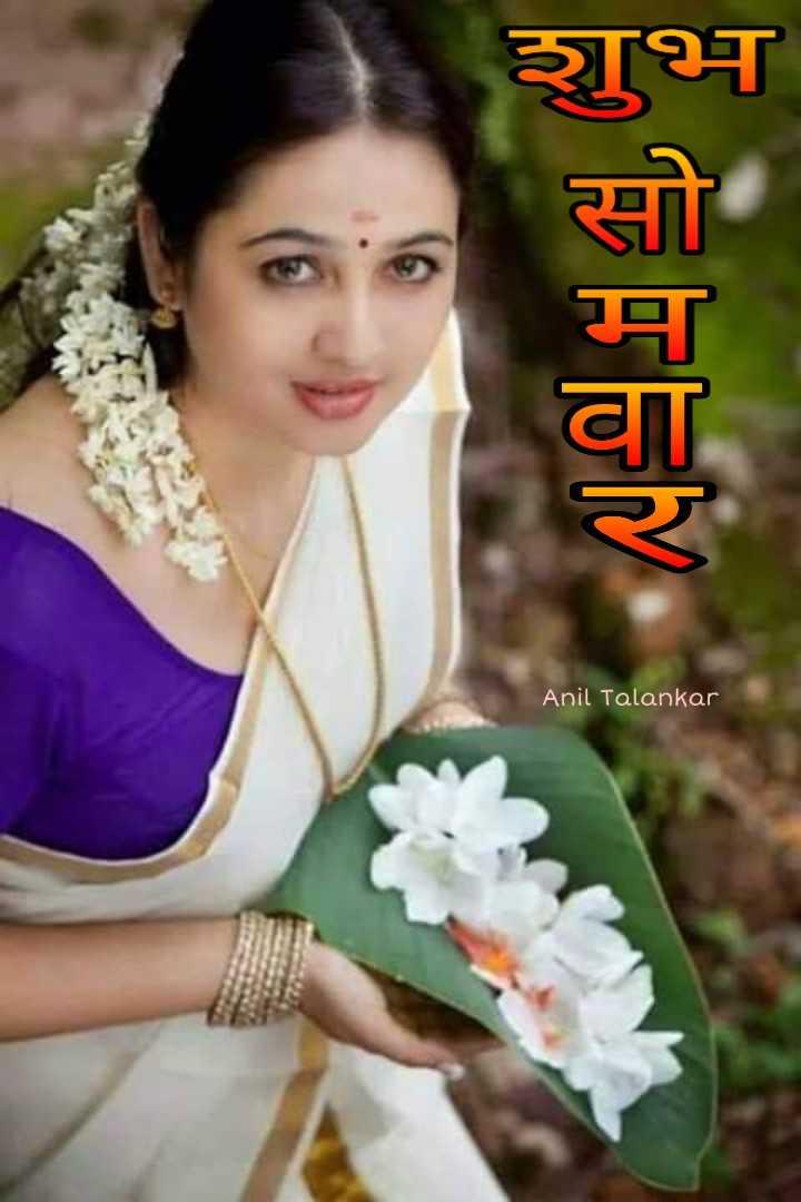 🌄सुप्रभात - शुभ सो मा Anil Talankar - ShareChat