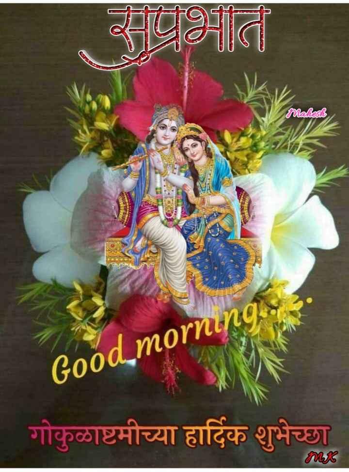 🌄सुप्रभात - HAMRPIRINGAANAND IMIRRORNERAL Mahesh Good morning . गोकुळाष्टमीच्या हार्दिक शुभेच्छा MK - ShareChat
