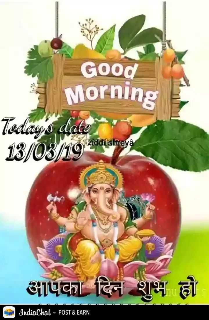 🌄  सुप्रभात - C004 Morning Today dale 0 / 03 16 daishay आपका दिन शुभ हो IndiaChat - POST & EARN - ShareChat