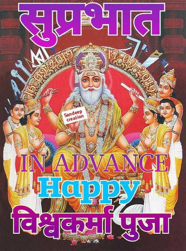 🌞 सुप्रभात 🌞 - सुप्रभात Sandeep Creation पHAda Happy विश्वकमा पुजा - ShareChat