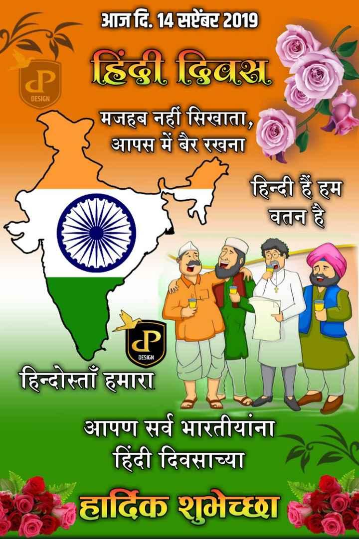 🌄सुप्रभात - आज दि . 14 सप्टेंबर 2019 હિgી વિસ DESIGN मजहब नहीं सिखाता , आपस में बैर रखना हिन्दी हैं हम वतन है DESIGN P हिन्दोस्ताँ हमारा TM आपण सर्व भारतीयांना हिंदी दिवसाच्या हार्दिक शुभेच्छा - ShareChat