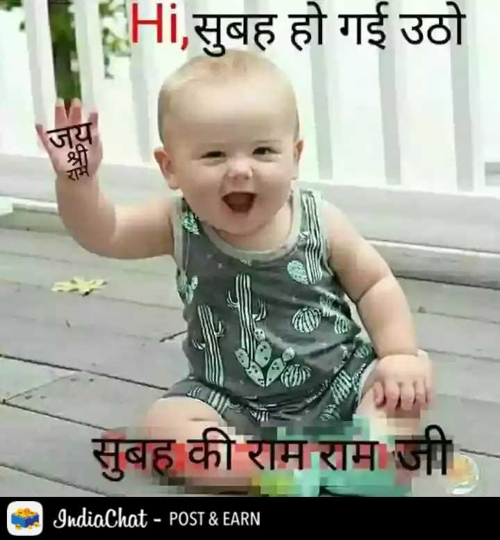🌄  सुप्रभात - Hi , सुबह हो गई उठो सुबह की राम राम जी IndiaChat - POST & EARN - ShareChat