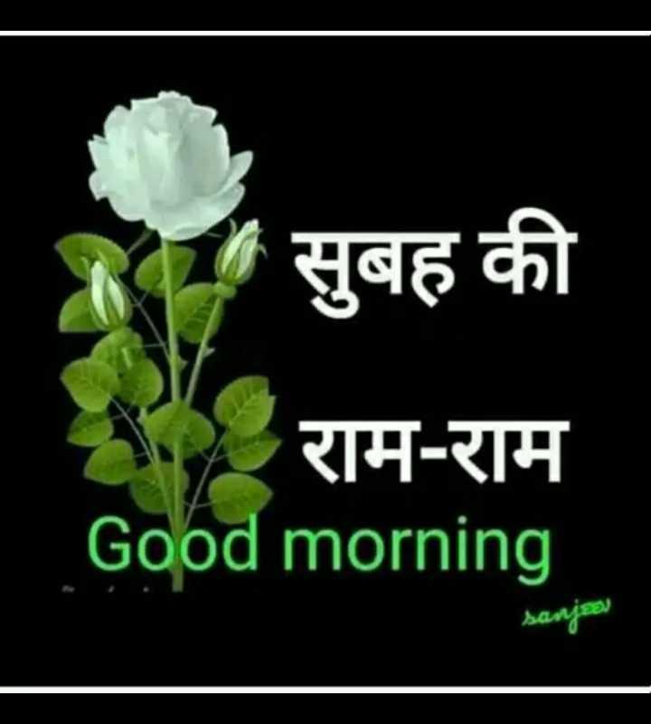 🌄  सुप्रभात - सुबह की राम - राम Good morning banjaar - ShareChat