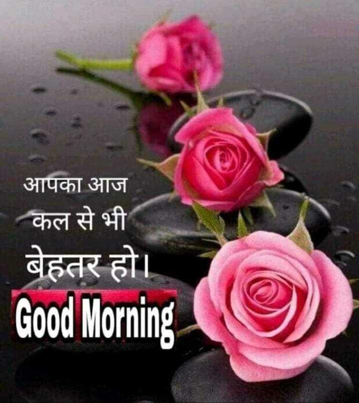 🌞 सुप्रभात 🌞 - आपका आज ' कल से भी बेहतर हो । Good Morning - ShareChat