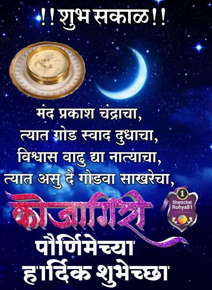 🌄सुप्रभात - ! ! शुभ सकाळ ! ! मंद प्रकाश चंद्राचा , त्यात गोड स्वाद दुधाचा , विश्वास वादु द्या नात्याचा , त्यात असु दे गोडवा साखरेचा , भोजागिरी _ _ पौर्णिमेच्या - हार्दिक शुभेच्छा . RSA Sharechat Rohya81 - ShareChat