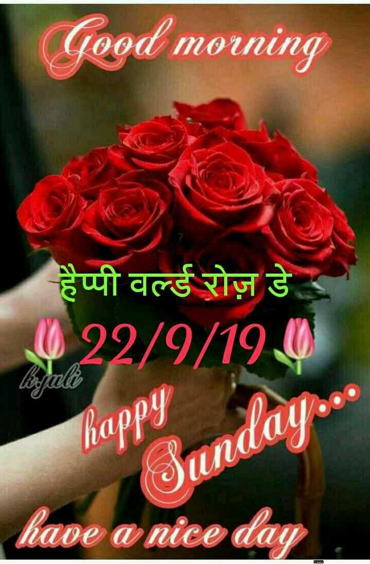 🌄सुप्रभात - Good morning हैप्पी वर्ल्ड रोज़ डे | 22 / 9 / 19 happy Sunday . . have a nice day - ShareChat