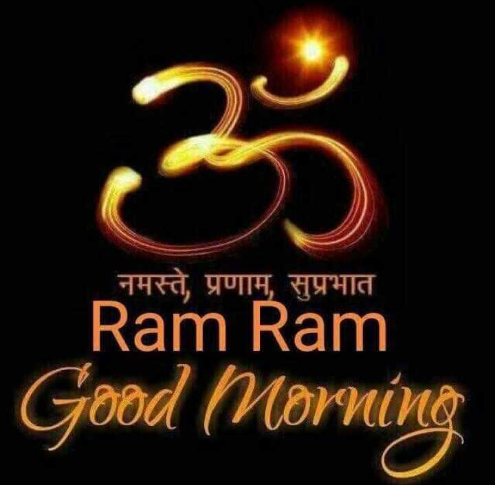 🌄  सुप्रभात - नमस्ते , प्रणाम , सुप्रभात Ram Ram Good Morning - ShareChat