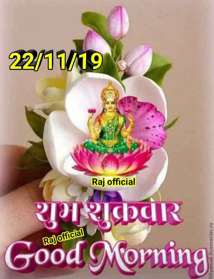 🌄  सुप्रभात - 22 / 11 / 19 Raj official porROR Good Morning Raj official liliyamak . livemaster . ru - ShareChat