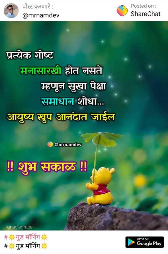 🌄सुप्रभात - पोस्ट करणारे : @ mrnamdev Posted on : ShareChat प्रत्येक गोष्ट मनासारखी होत नसते म्हणून सुखा पेक्षा समाधान शोधा . . . आयुष्य खुप आनंदात जाईल @ mrnamdev ! ! शुभ सकाळ ! ! ignaciagrace # * - गुड मॉर्निंग * # * गुड मॉर्निंग GET IT ON Google Play - ShareChat
