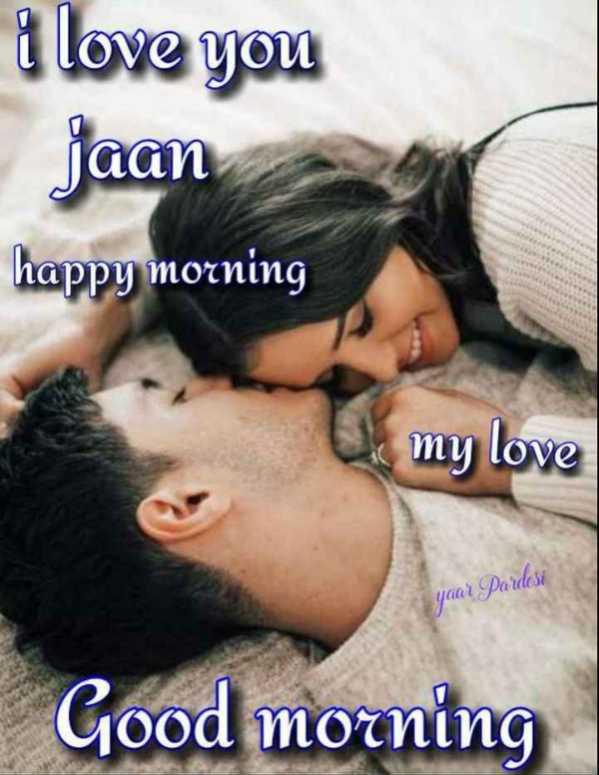 🌄सुप्रभात - i love you jaan happy morning U my love yaar Pardesi Good morning - ShareChat