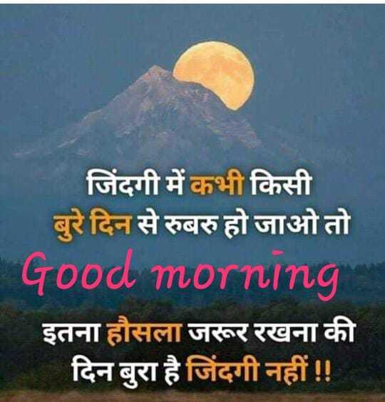 🌄  सुप्रभात - जिंदगी में कभी किसी बुरे दिन से रुबरु हो जाओ तो Good morning इतना हौसला जरूर रखना की दिन बुरा है जिंदगी नहीं ! ! - ShareChat
