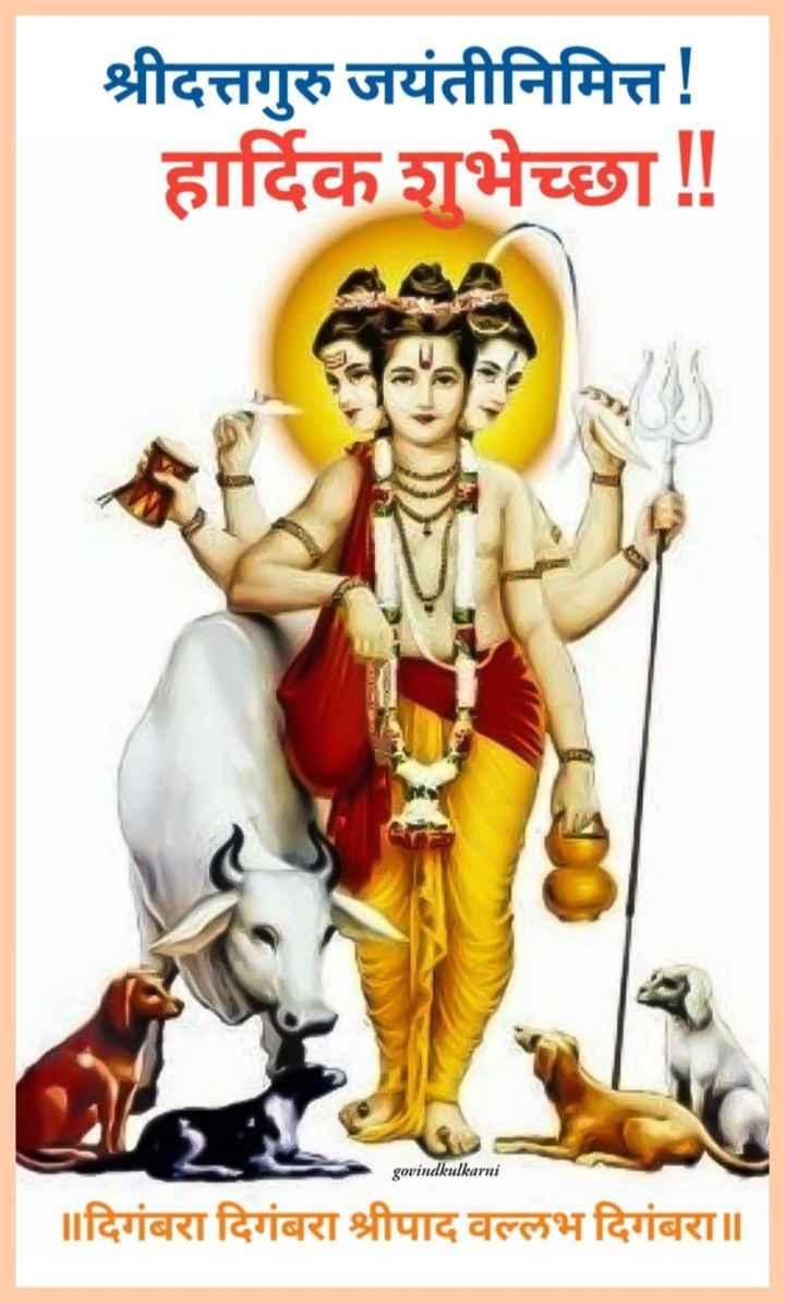 🌄सुप्रभात - श्रीदत्तगुरु जयंतीनिमित्त ! हार्दिक शुभेच्छा ! ! govindkulkarni दिगंबरा दिगंबरा श्रीपाद वल्लभ दिगंबरा ॥ - ShareChat