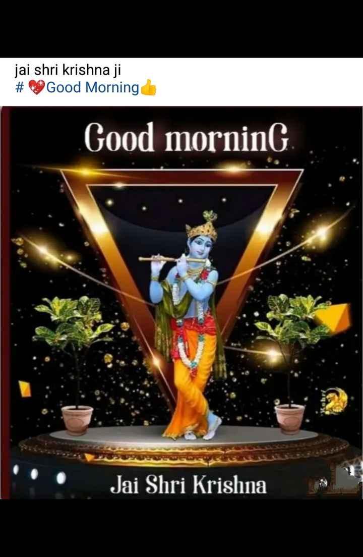 🌄सुप्रभात - jai shri krishna ji # Good Morning Good morning Kotar Jai Shri Krishna - ShareChat
