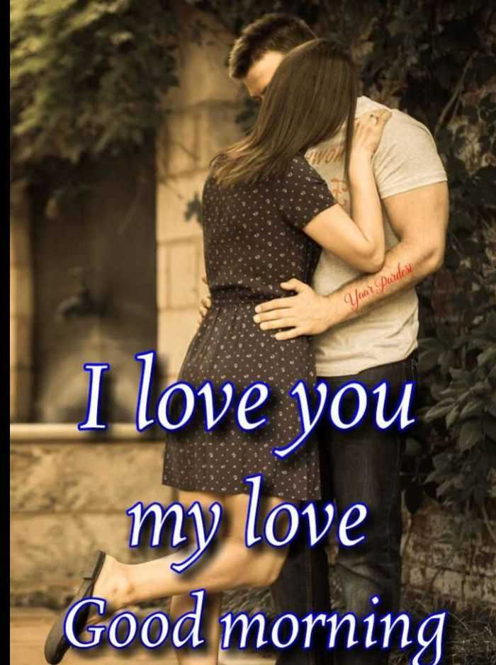 🌄सुप्रभात - Uant Pardo I love you my love Good morning - ShareChat