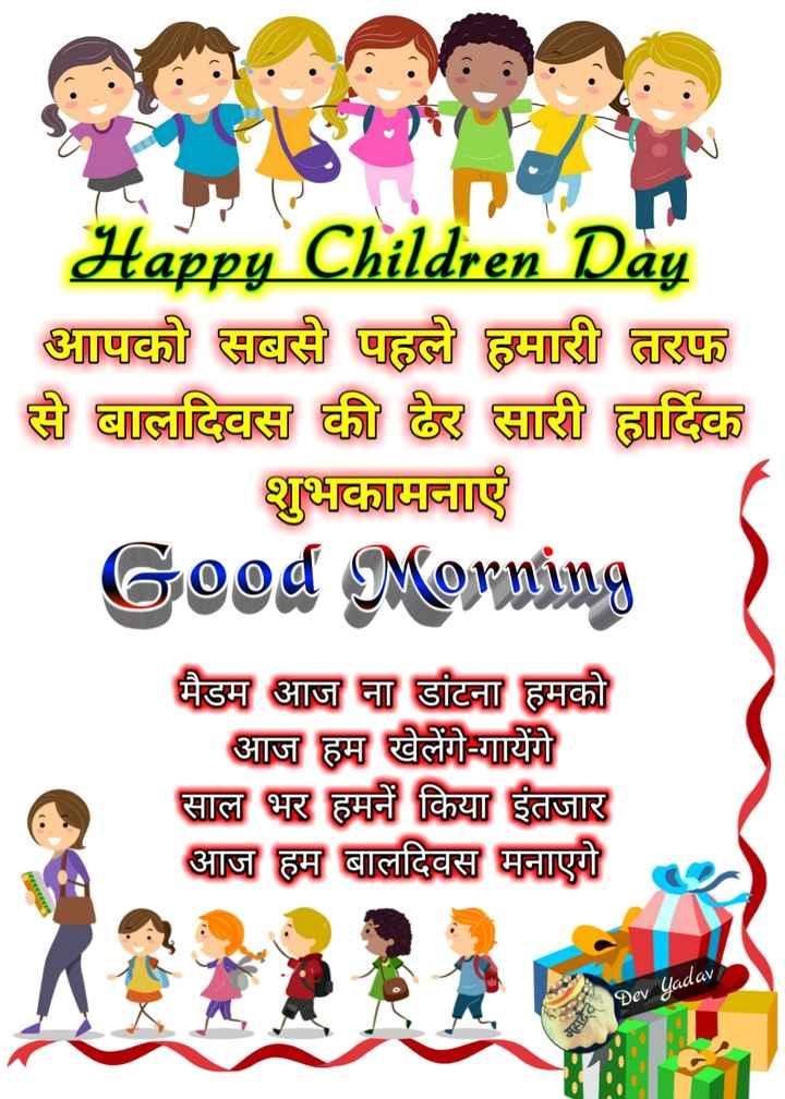 🌄  सुप्रभात - Happy Children Day आपको सबसे पहले हमारी तरफ से बालदिवस की ढेर सारी हार्दिक शुभकामनाएं Good Morning मैडम आज ना डांटना हमको आज हम खेलेंगे - गायेंगे साल भर हमने किया इंतजार आज हम बालदिवस मनाएगे e Dev Yadav - ShareChat