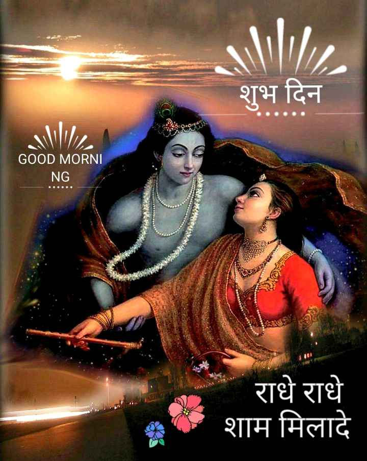 🌄सुप्रभात - शुभ दिन GOOD MORNI NG ॐ राधे राधे शाम मिलादे - ShareChat