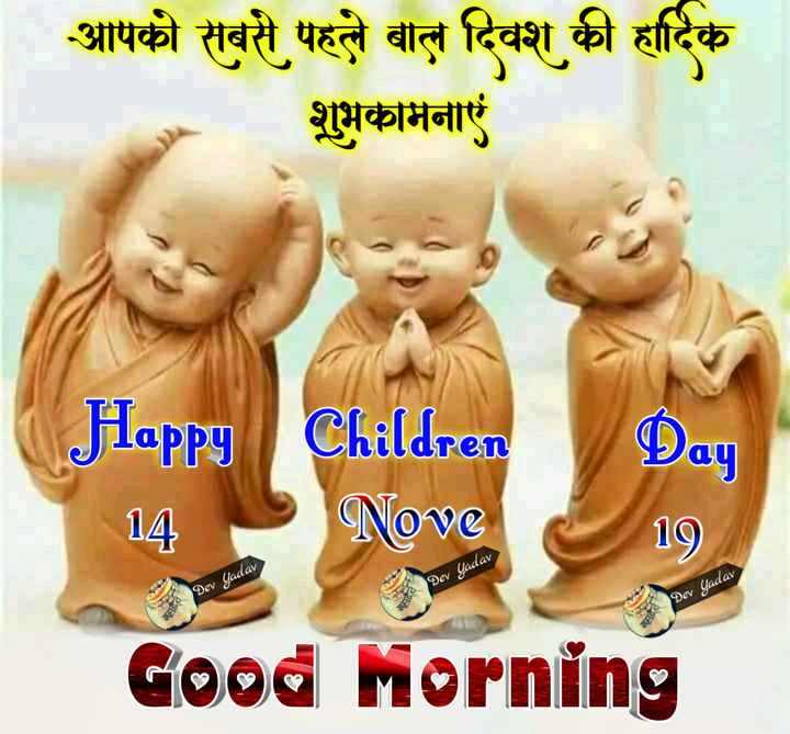🌄  सुप्रभात - आपको सबसे पहले बाल दिवश की हार्दिक शुभकामनाएं Happy 14 Children Nove Dev Yadav Dev Yadav महादव Dev Yadav are महादव Good Morning - ShareChat