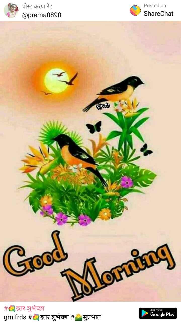 🌄सुप्रभात - la URE CHRUIR : @ prema0890 Posted on : ShareChat ಪ್ರೇಮ Good GET IT ON modely Morning # sck T21780 gm frds # ga T372 & T # HYATA Google Play - ShareChat