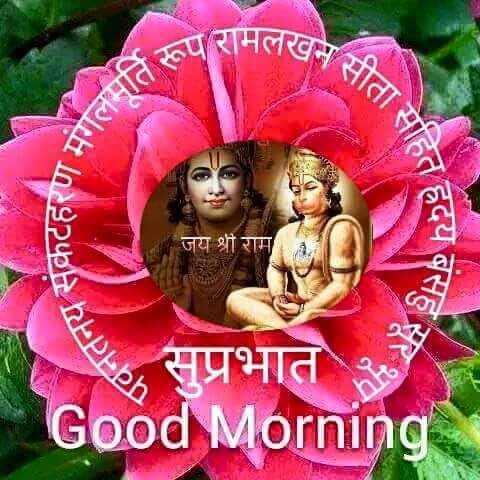 🌞 सुप्रभात 🌞 - ॐ रामलखन : मंगलमूर्ति रू सीता सहित संकटहरण 23 हदय जस जय श्री राम वनतनय सं बसहु सूर भू | सुप्रभात Good Morning - ShareChat