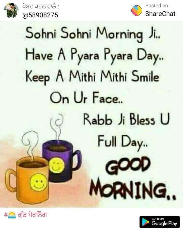 🌄  सुप्रभात - ਪੋਸਟ ਕਰਨ ਵਾਲੇ : @ 58908275 Posted on : ShareChat Sohni Sohni Morning Hi . . Have A Pyara Pyara Day . . Keep A Mithi Mithi Smile On Ur Face . . d Rabb Ji Bless U Full Day . . D GOOD MORNING # dis Harod GET IT ON Google Play - ShareChat