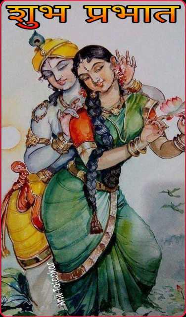 🌄सुप्रभात - [্যু [ ভিী Anil Talankar - ShareChat