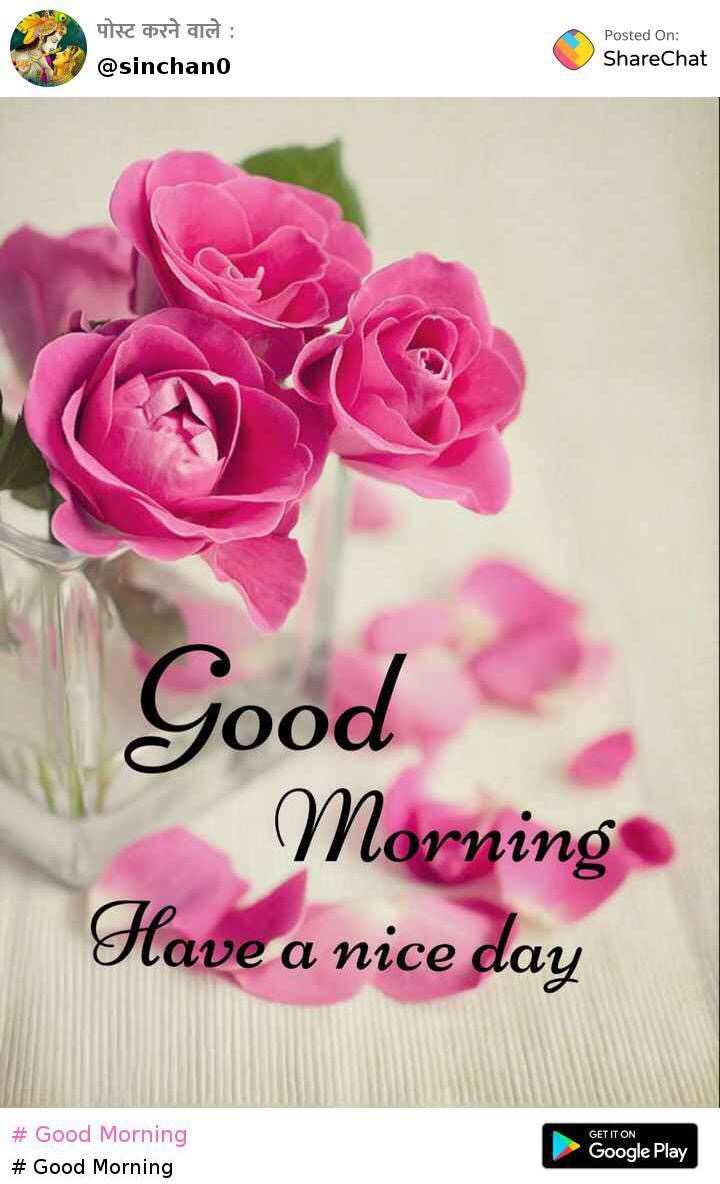 🌞सुप्रभात 🌞 - पोस्ट करने वाले : @ sinchano Posted On : ShareChat Good Morning Have a nice day GET IT ON # Good Morning # Good Morning Google Play - ShareChat