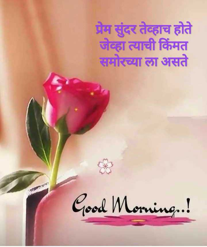 🌄सुप्रभात - प्रेम सुंदर तेव्हाच होते जेव्हा त्याची किंमत समोरच्या ला असते Good Morning ! - ShareChat
