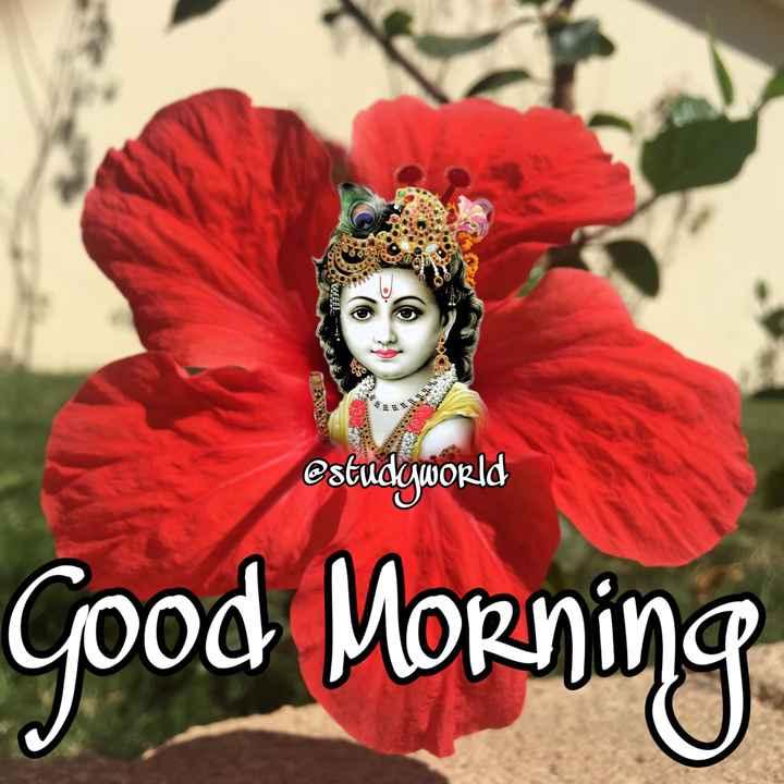 🌄  सुप्रभात - estudyworld Good Morning - ShareChat