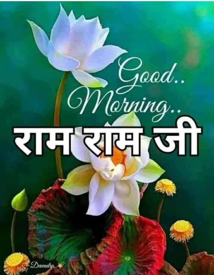 🌞सुप्रभात🌞 - | Good . . 02turit७ : : राम गं जी Dardu . . - ShareChat