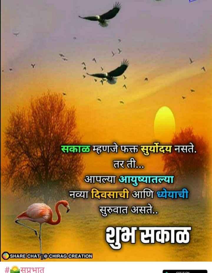 🌄सुप्रभात - सकाळ म्हणजे फक्त सुर्योदय नसते . तर ती . . . आपल्या आयुष्यातल्या नव्या दिवसाची आणि ध्येयाची सुरुवात असते . . शुभ सकाळ SHARE CHATİ @ CHIRAG CREATION # सप्रभात - ShareChat