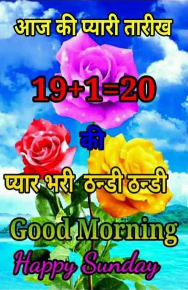 🌞 सुप्रभात 🌞 - आज की प्यारी तारीख 1941 - 20 प्यार - भरी ठन्डी ठन्डी Good Morning Happy Sunday - ShareChat