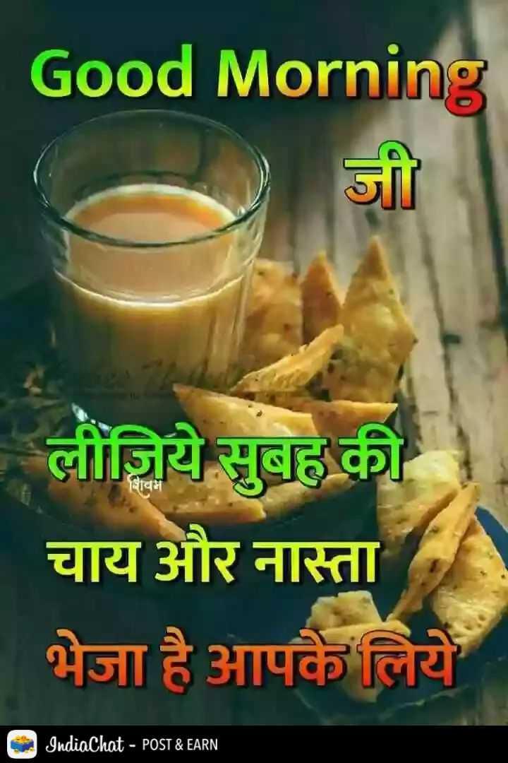 🌄  सुप्रभात - Good Morning लीज़िये सुबह की । चाय और नास्ता । भेजा है आपके लिये IndiaChat - POST & EARN - ShareChat