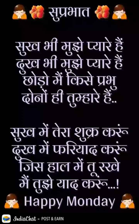 🌄  सुप्रभात - ( सुप्रभात । सुख भी मुझे प्यारे हैं । दुख भी मुझे प्यारे हैं छोड़ो मैं किसे प्रभु दोनों ही तुम्हारे हैं . . सुख में तेरा शुक्र करू दुख में फरियाद करू जिस हाल में तू स्खे मैं तुझे याद करू . . . ! Happy Monday IndiaChat - POST & EARN - ShareChat