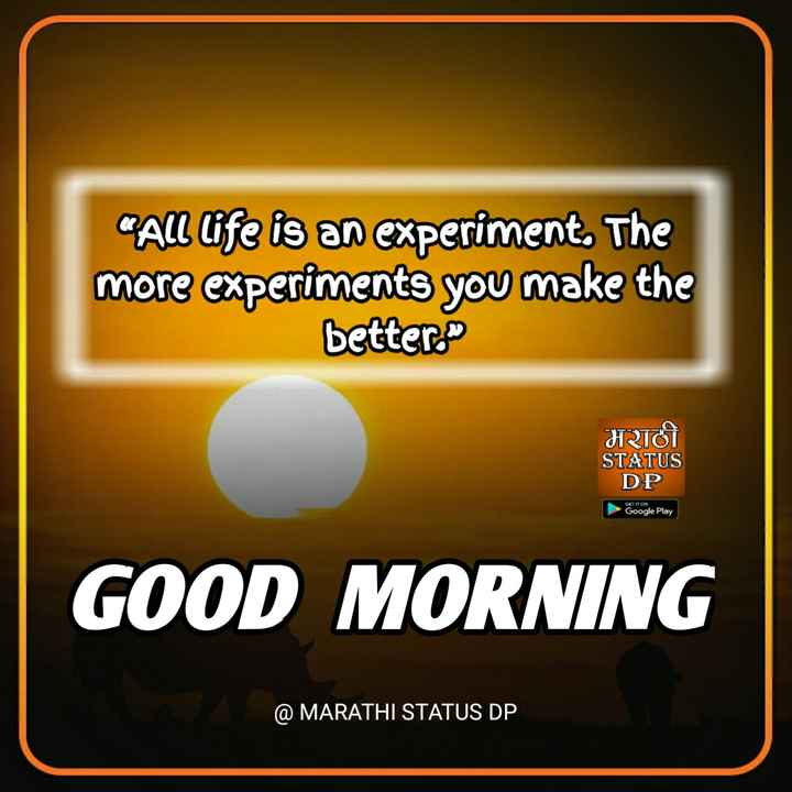 🌄सुप्रभात - All life is an experiment . The more experiments you make the better . मराठी STATUS DP ► Google Play GOOD MORNING @ MARATHI STATUS DP - ShareChat