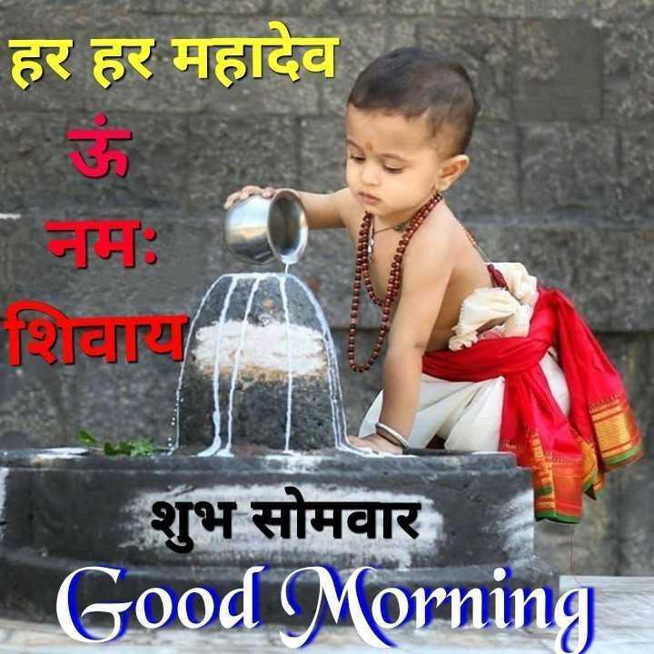 🌄सुप्रभात - हर हर महादेव शुभ सोमवार Good Morning - ShareChat