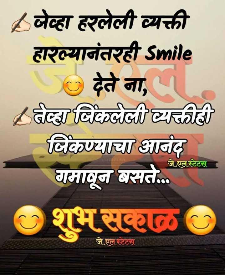 🌄सुप्रभात - जेव्हा हरलेली व्यक्ती हारल्यानंतरही smile देते ना , म तेव्हा जिंकलेली व्यक्तीही जिंकण्याचा आनंद गमावून बसते . . . जे . एल स्टेटस शभ सकाळ जे . एलस्टेटस - ShareChat