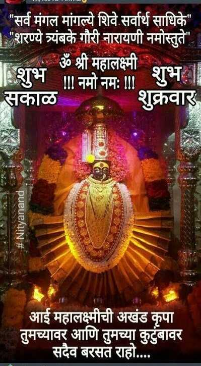 🌄सुप्रभात - ' सर्व मंगल मांगल्ये शिवे सर्वार्थ साधिके - शरण्ये त्र्यंबके गौरी नारायणी नमोस्तुते ॐ श्री महालक्ष्मी शुभ नमो नमः शुभ सकाळ शुक्रवार # Nityanand ' ' आई महालक्ष्मीची अखंड कृपा तुमच्यावर आणि तुमच्या कुटंबावर सदैव बरसत राहो . . . . - ShareChat