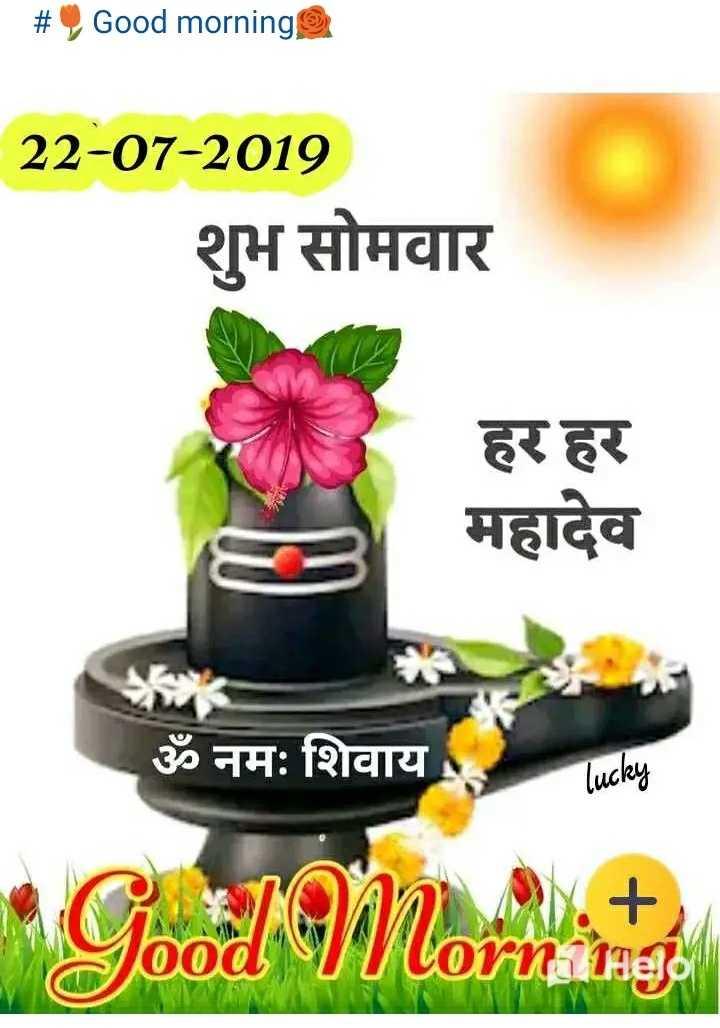 🌞 सुप्रभात 🌞 - # ) Good morning 22 - 07 - 2019 शुभ सोमवार हर हर महादेव ॐ नमः शिवाय Tucky - ShareChat