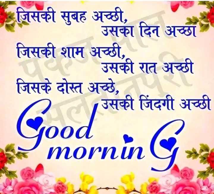🌞सुप्रभात🌞 - जिसकी सुबह अच्छी , उसका दिन अच्छा जिसकी शाम अच्छी , उसकी रात अच्छी जिसके दोस्त अच्छे , उसकी जिंदगी अच्छी Good nmornun - ShareChat