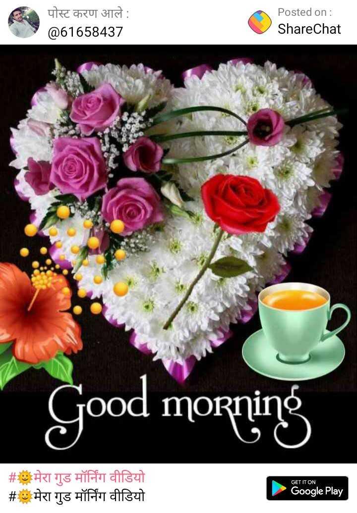 🌄  सुप्रभात - पोस्ट करण आले : @ 61658437 Posted on : ShareChat Good morning GET IT ON # मेरा गुड मॉर्निंग वीडियो _ _ # मेरा गुड मॉर्निंग वीडियो Google Play - ShareChat