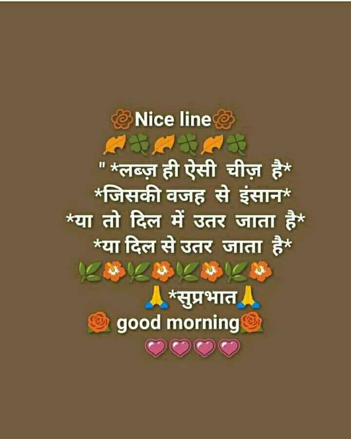 🌄सुप्रभात - Nice line 3 * लब्ज़ ही ऐसी चीज़ है ' * जिसकी वजह से इंसान * या तो दिल में उतर जाता है । * या दिल से उतर जाता है । * सुप्रभात good morning - ShareChat
