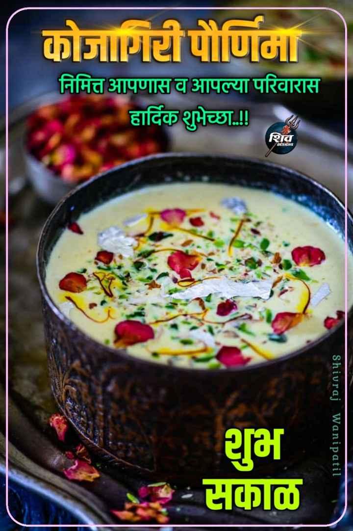 🌄सुप्रभात - कोजागिरी पौणिमा निमित्त आपणास व आपल्या परिवारास हार्दिक शुभेच्छा . ! ! DESIGNS Shivraj Wanipatil शुभ सकाळ - ShareChat