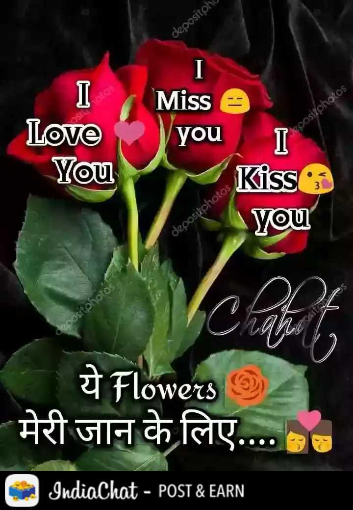 🌄  सुप्रभात - depositpho Love Miss you 1 Kiss Depositphotos You You depositphotos de depositphotos - J Flowers ÆTT GIA CRY . . . . IndiaChat - POST & EARN - ShareChat